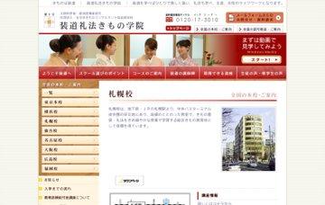 装道礼法きもの学院札幌校