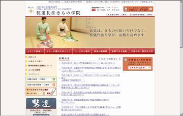 装道礼法きもの学院東京本校