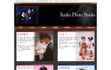 飯塚写真館