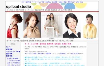 アップロードスタジオ東京