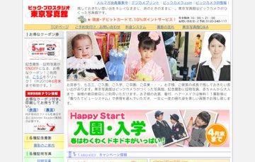 東京写真館・ビックカメラアウトレット館