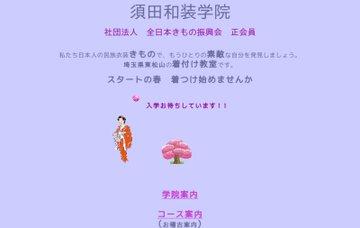 須田和装学院