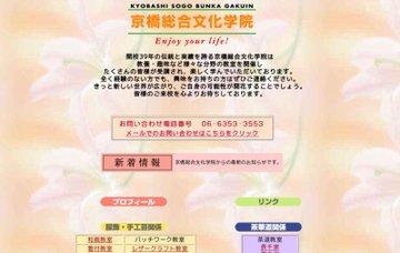 京橋総合文化学院
