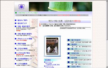 日本和装コンサルタント協会