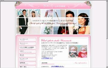 株式会社山本写真館