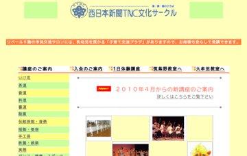西日本新聞TNC文化サークル久留米教室